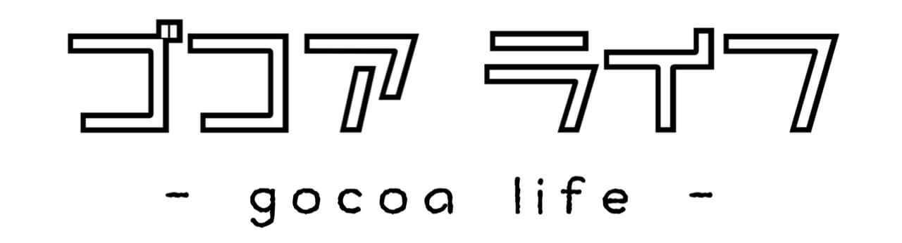 ゴコアライフ - GOCOA LIFE -