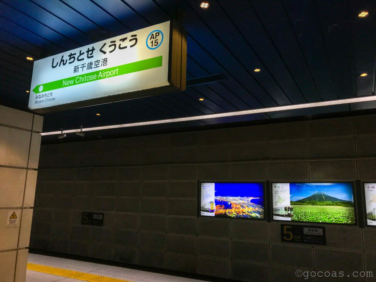 新千歳空港駅