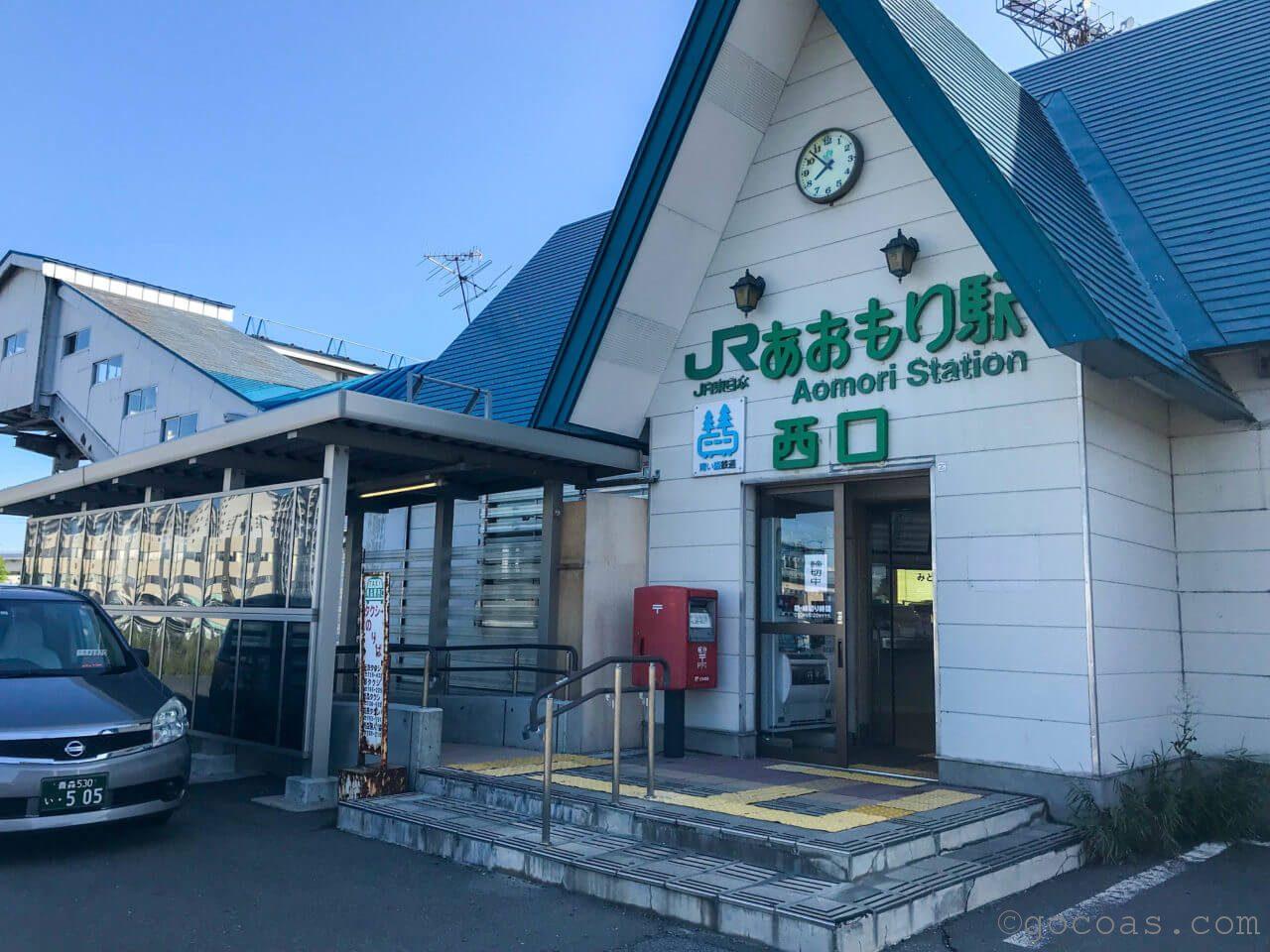 青森駅西口