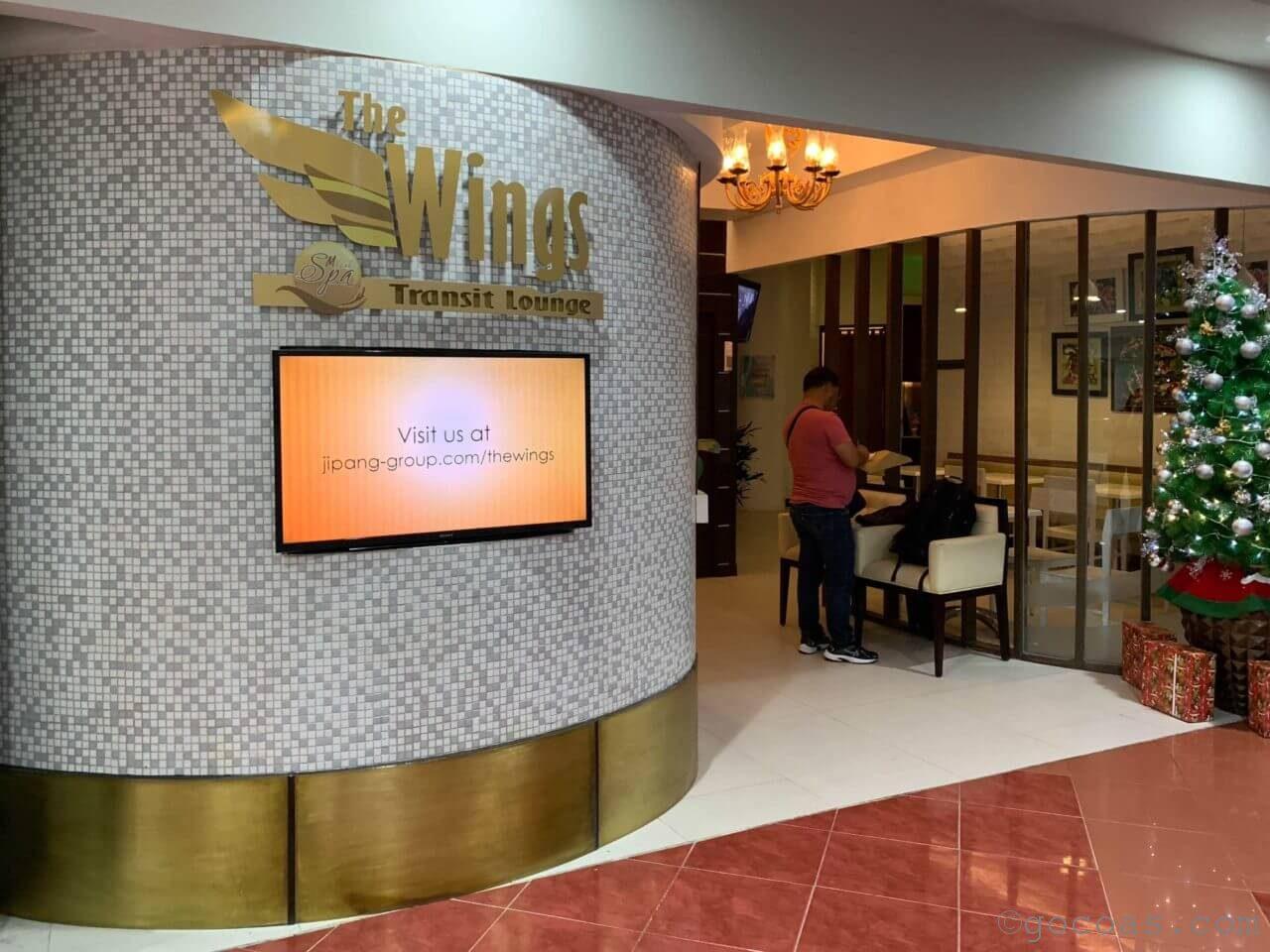 ニノイ・アキノ国際空港(マニラ空港)The Wings Transit Lounge
