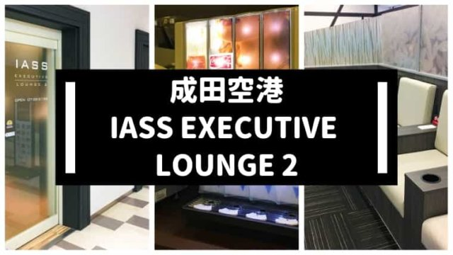 成田空港IASS EXECUTIVE LOUNGE 2