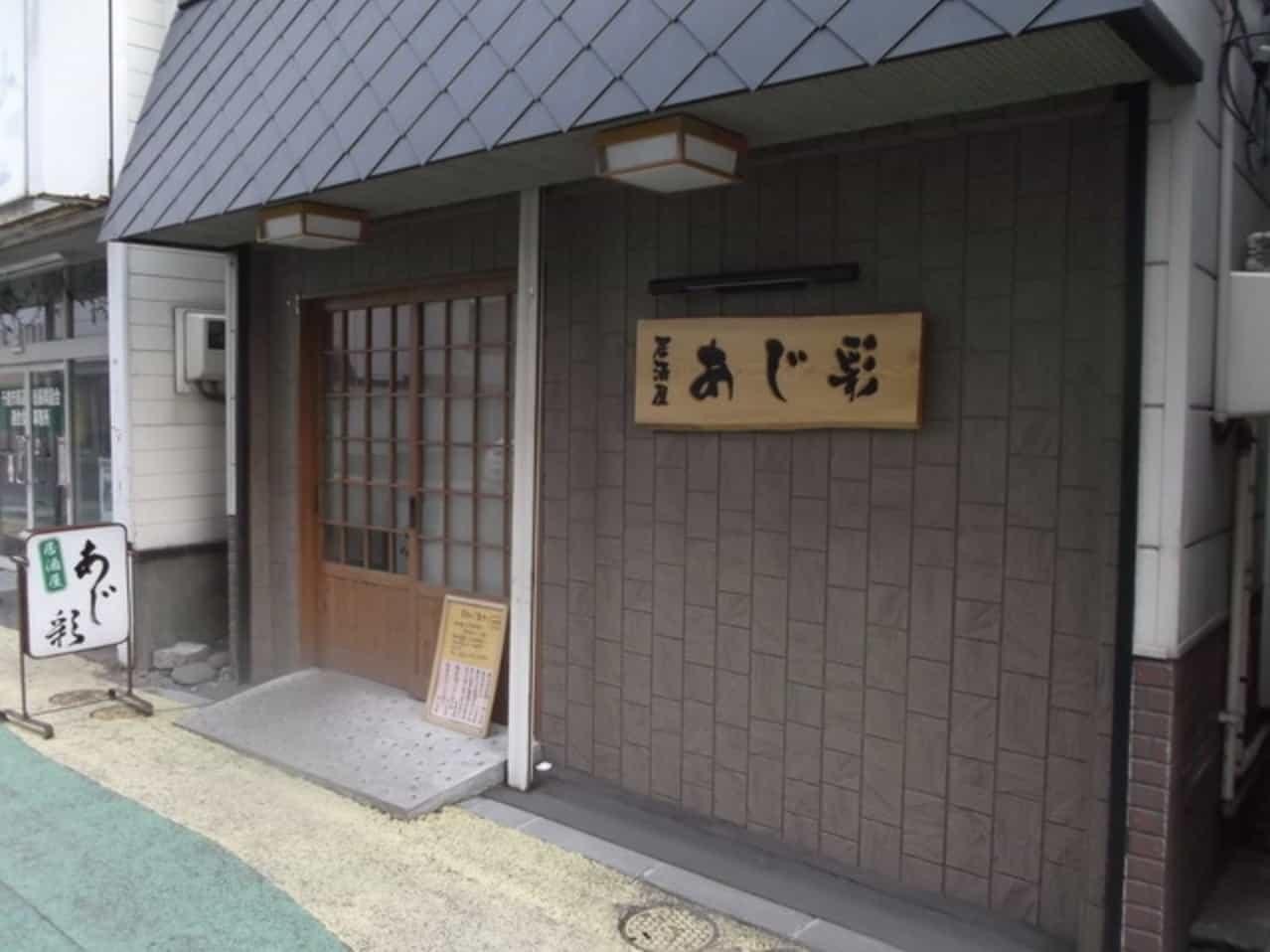千歳駅の居酒屋 あじ彩