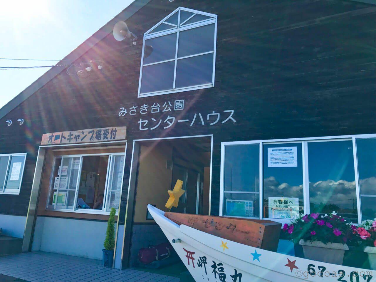 初山別村みさき台公園キャンプ場センターハウス
