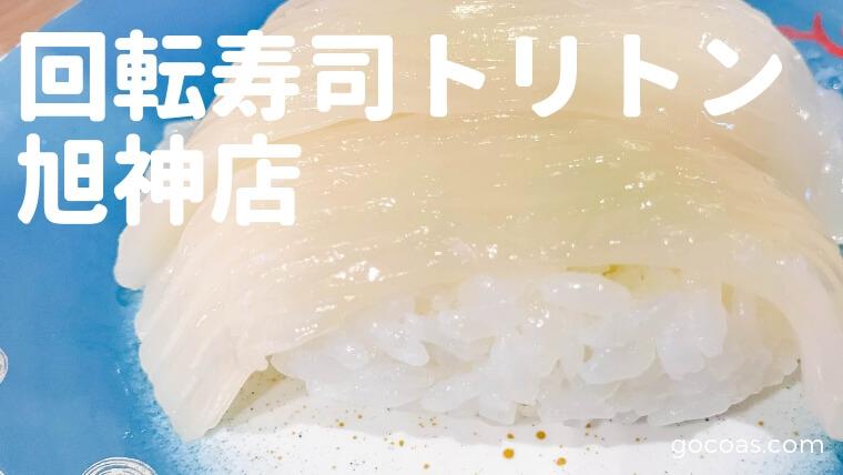 トリトン 北海道 回転 寿司 【保存推奨】北海道を訪れたら絶対に回転寿司の「トリトン」へ行け! いいか絶対に行けよッ!!