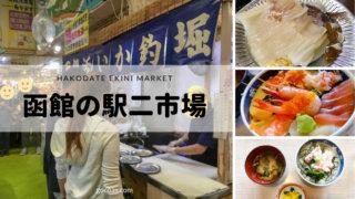 イカ釣り体験、500円の丼が食べられる!函館の駅二市場