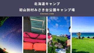 初山別村みさき台公園キャンプ場