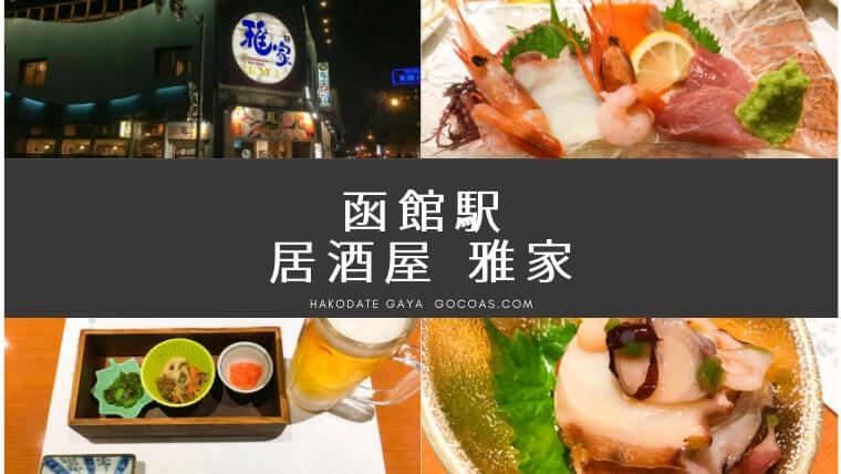 函館駅 居酒屋「雅家」口コミレビュー
