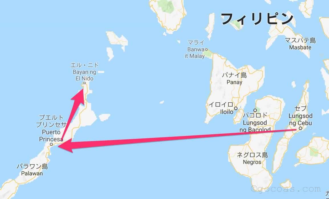 パラワン島(プエルトプリンセサ)まで飛んで、バスでエルニドまで行く