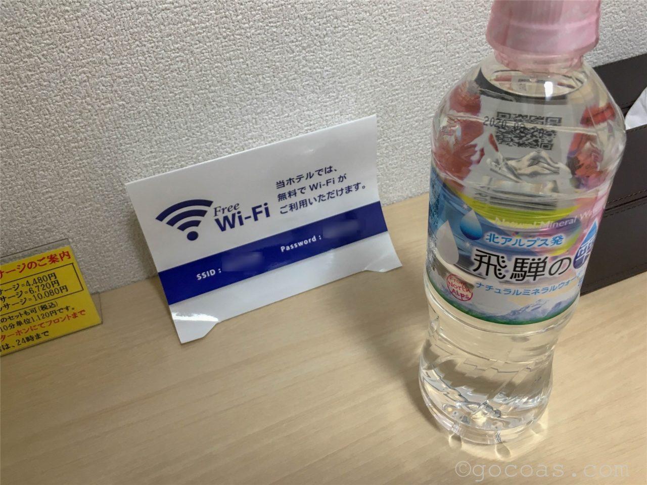 ユニゾンエクスプレス盛岡Wi-Fi