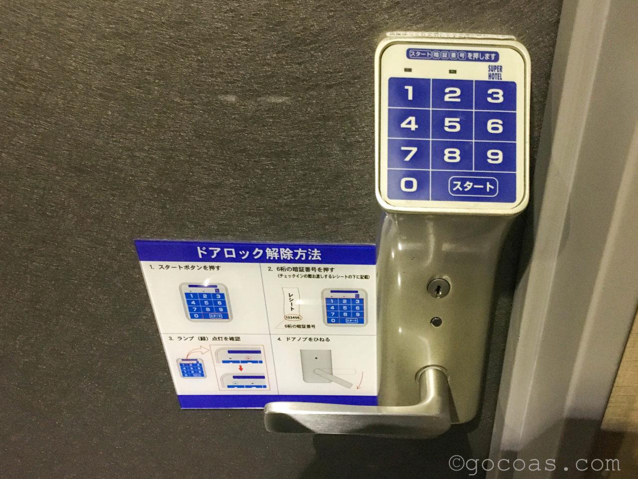 スーパーホテル山形駅西口入り口