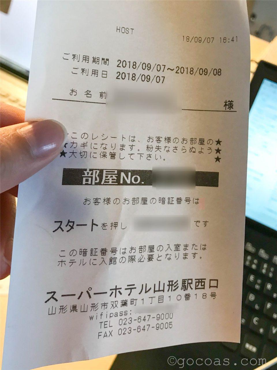 スーパーホテル山形駅西口鍵