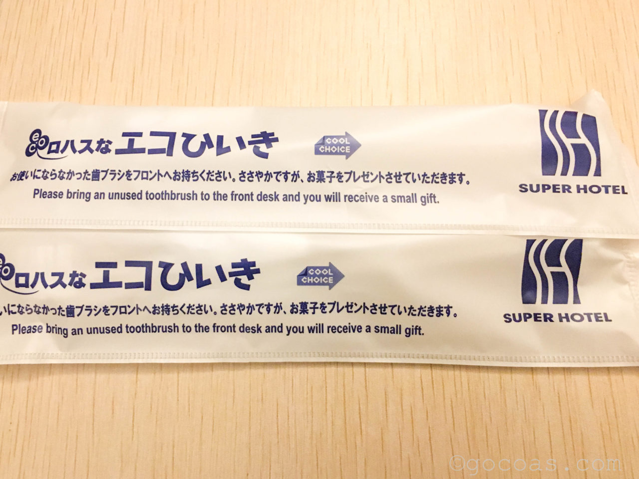 スーパーホテル山形駅西口歯ブラシ