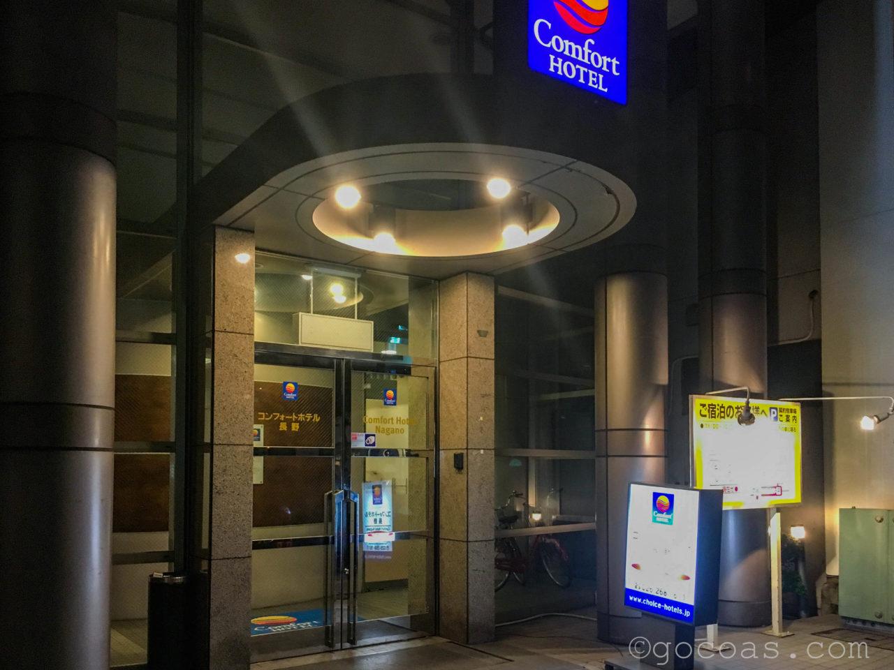 コンフォートホテル長野入り口