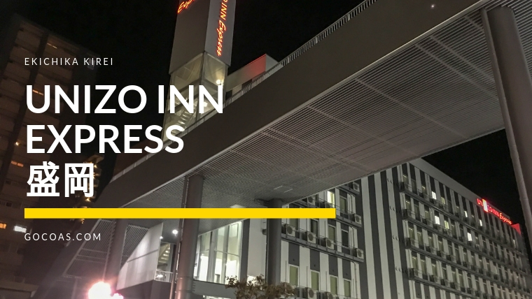 盛岡駅でビジネスホテルに泊まるならユニゾインエクスプレス盛岡
