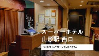 スーパーホテル山形駅西口に泊まったのでレビュー