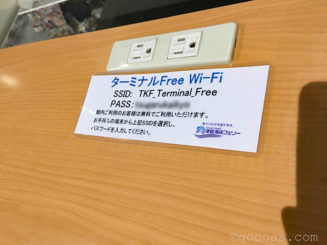 津軽海峡フェリーWi-Fi