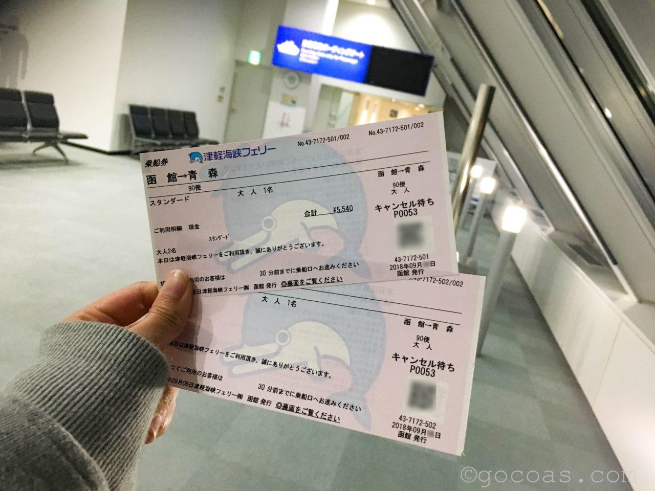 津軽海峡フェリーチケット