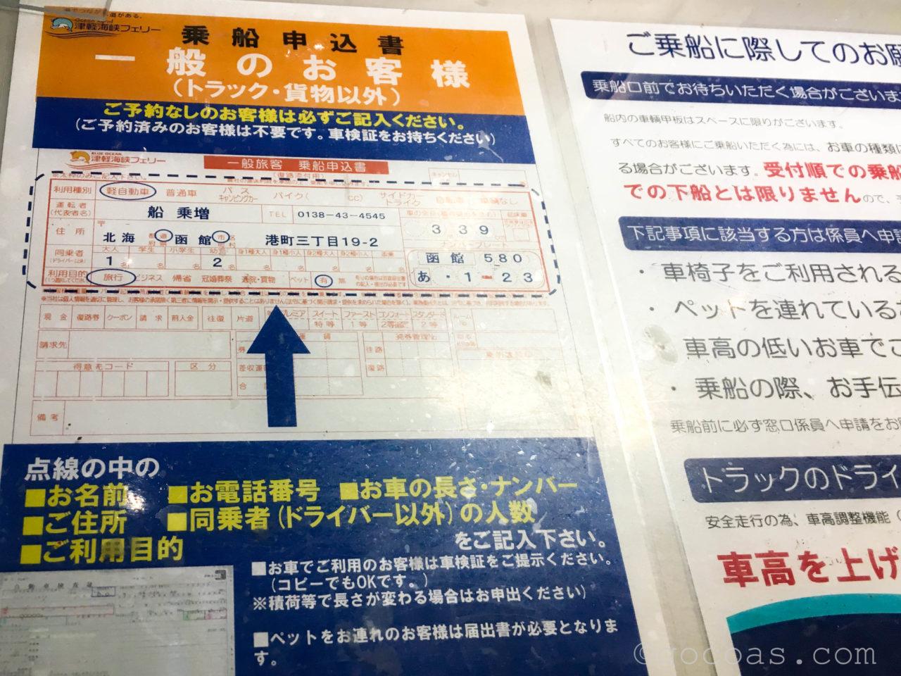 津軽海峡フェリー申込用紙記入方法