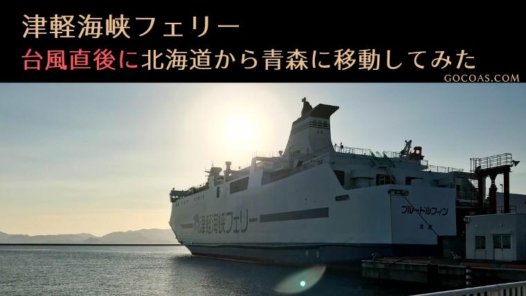 台風直後に津軽海峡フェリーで北海道から青森に移動してみた