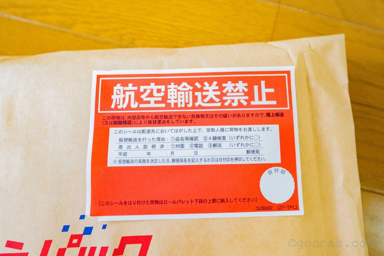石垣島に送った際の航空輸送禁止物