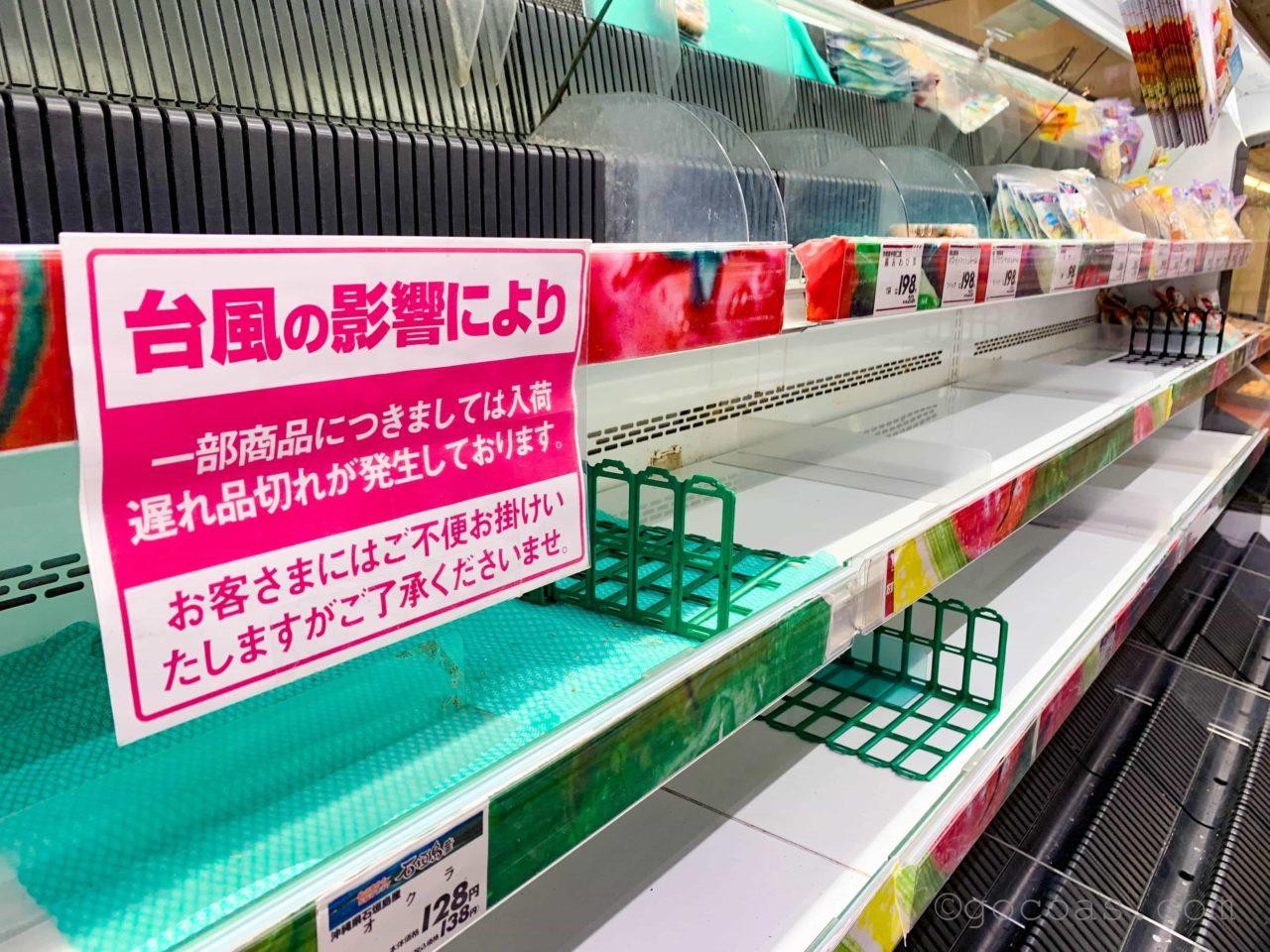 石垣島のスーパーの台風の影響