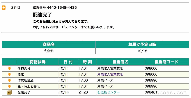 石垣島へ宅急便