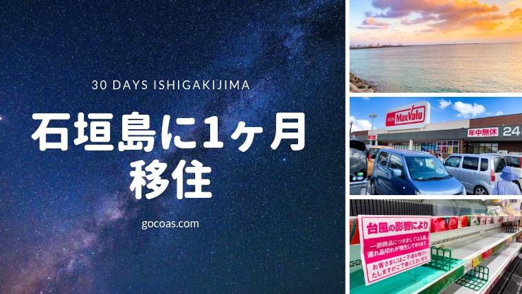 石垣島に1ヶ月移住