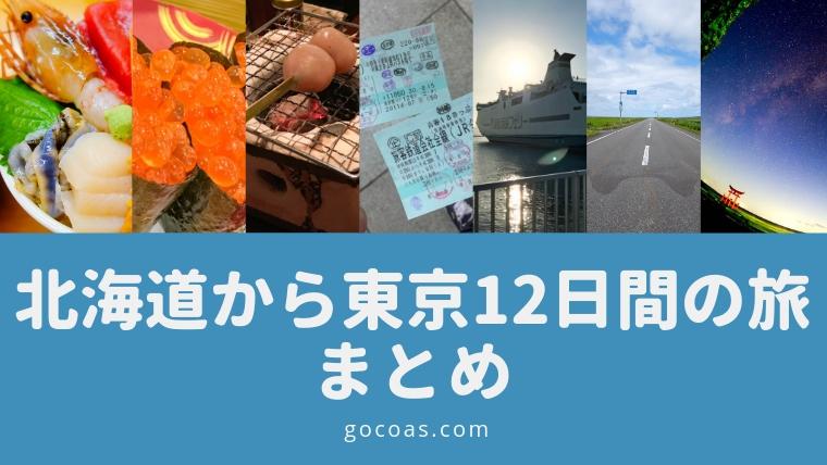 北海道から東京まで12日間の旅まとめ記事