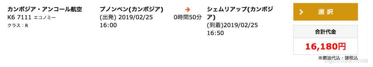 カンボジア・アンコール航空の日本語サイトの料金