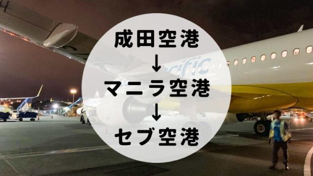 成田空港→マニラ空港乗り継ぎ→マクタンセブ国際空港までの行き方