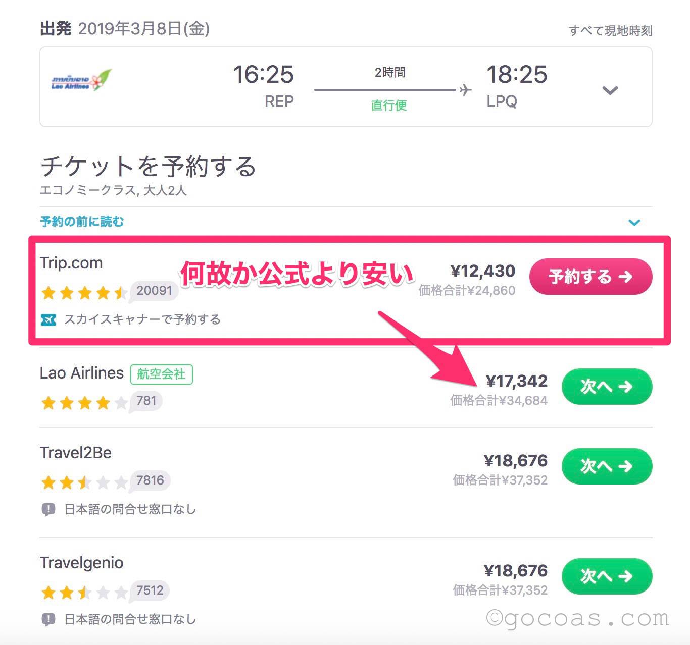 Trip.com(トリップドットコム)の航空券を購入