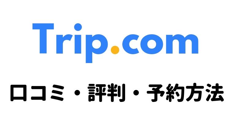 Trip.comで予約