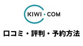 Kiwi.comで予約