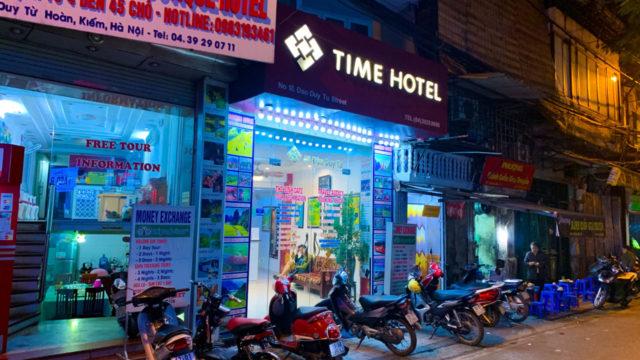 タイム ホテル (Time Hotel)外観