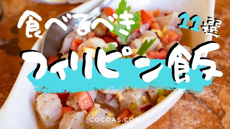 フィリピンで食べるべきグルメ11選