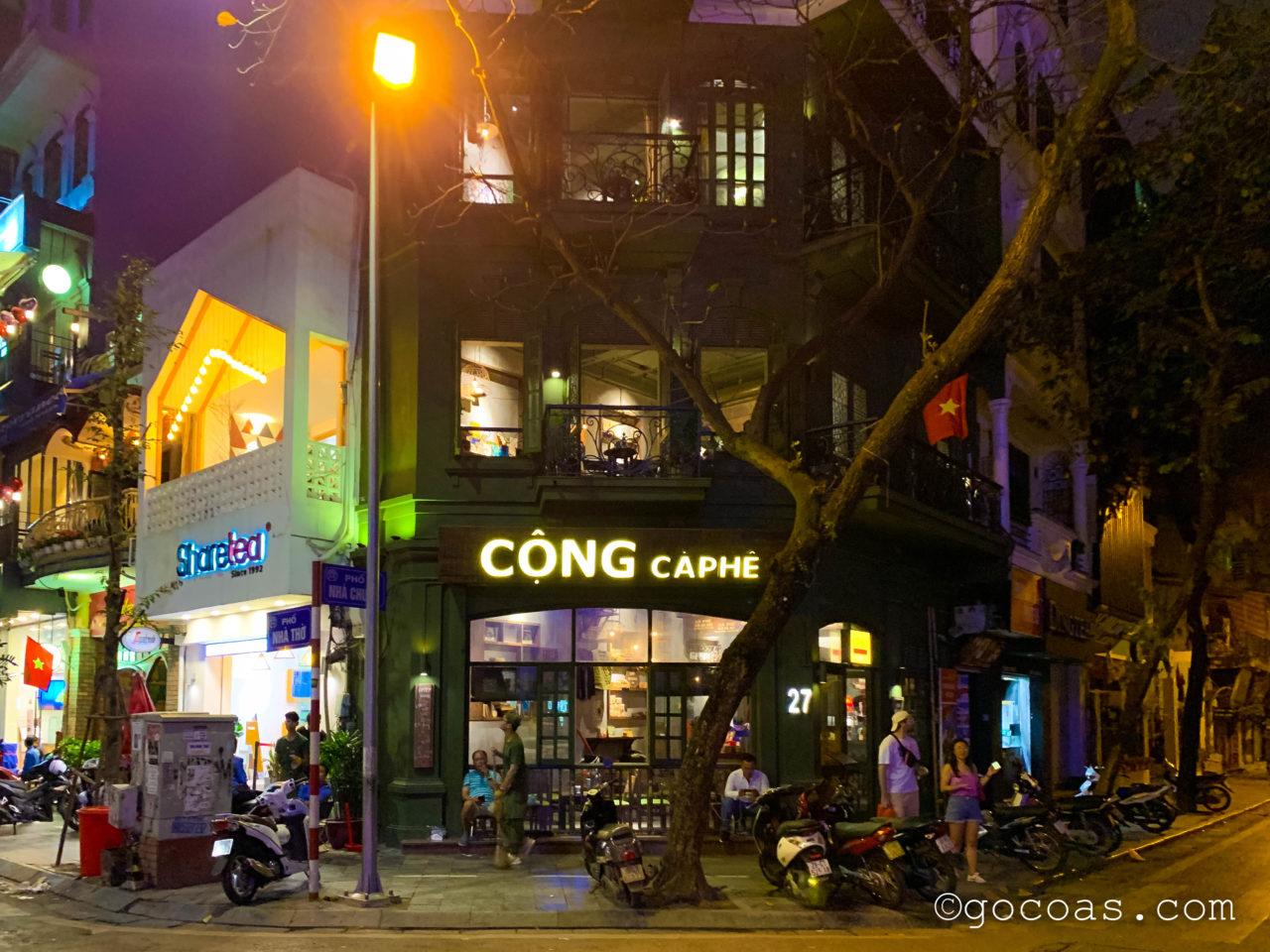 CONG CAPHE外観