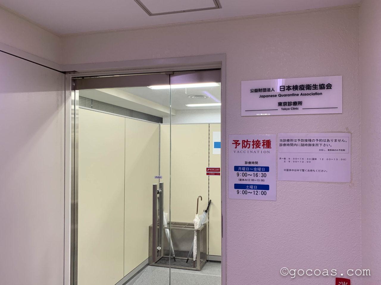 黄熱ワクチンの予防接種の場所