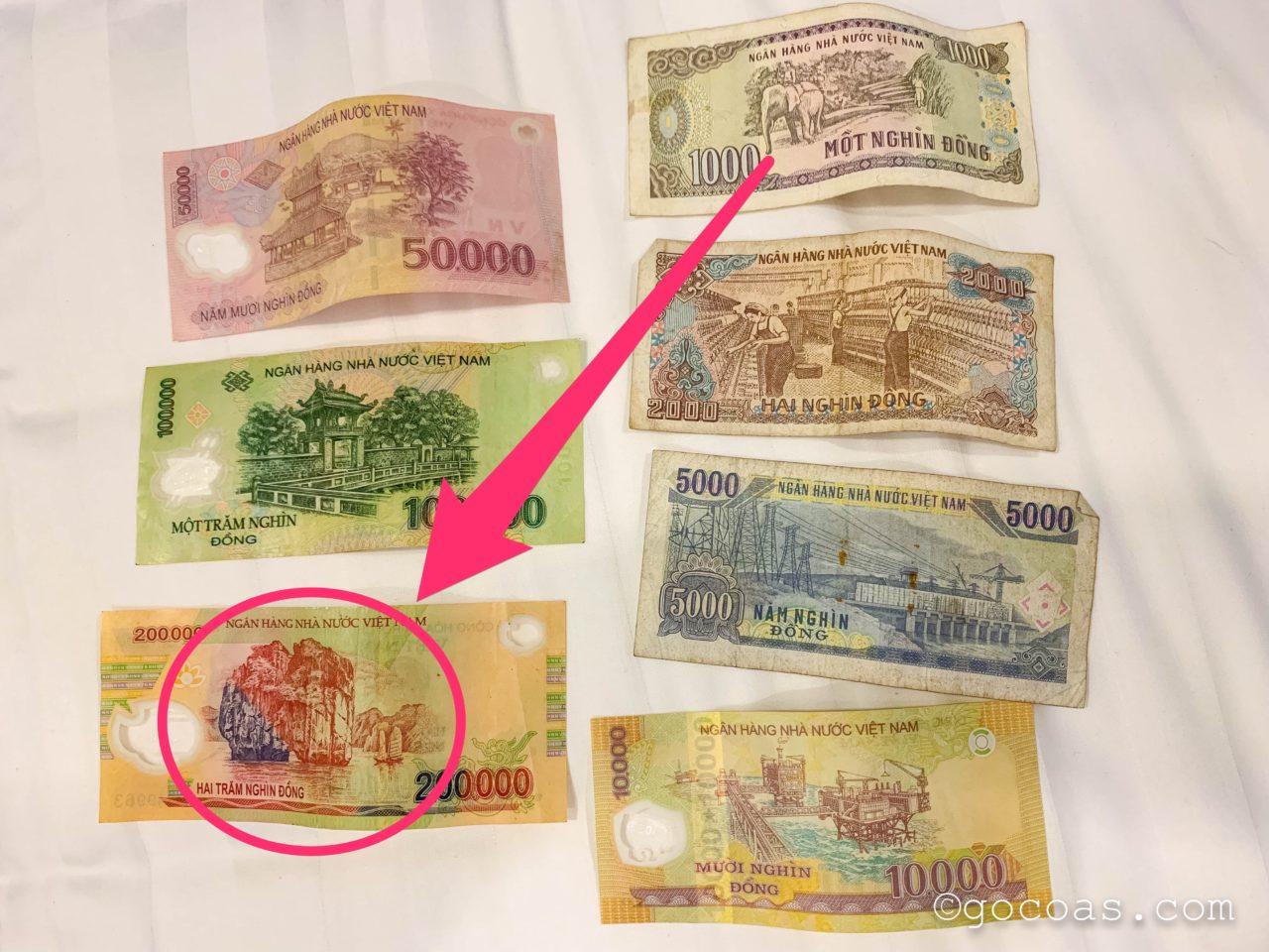 ベトナム紙幣の香炉岩