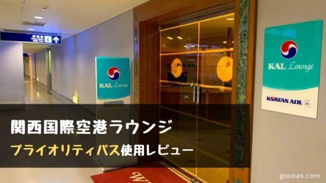 関西国際空港 KAL BUSINESS CLASS LOUNGE