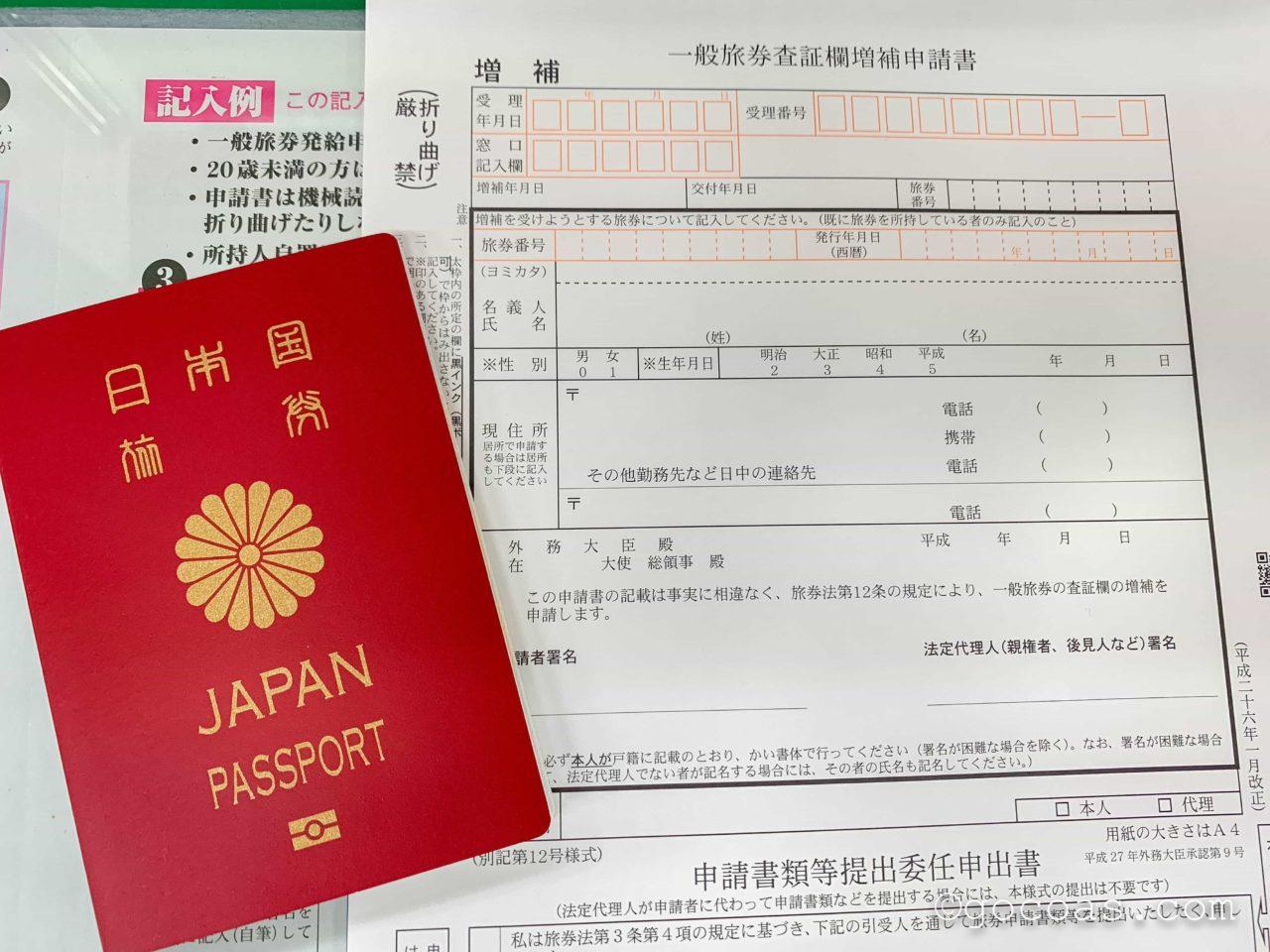 パスポートの増補