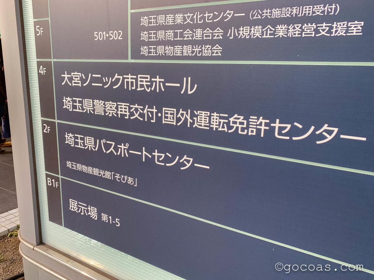埼玉県パスポートセンター
