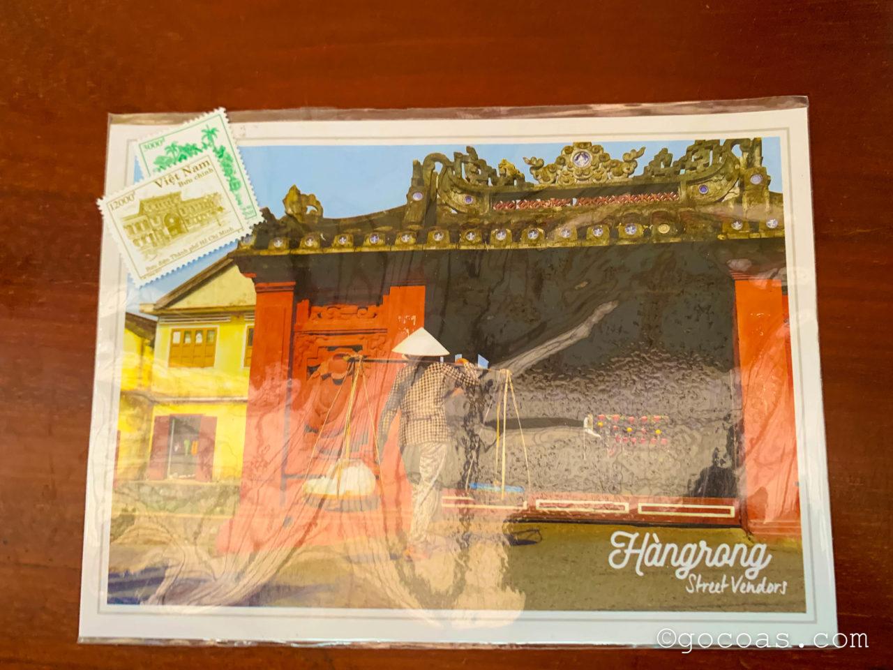 ホーチミン郵便局ポストカード