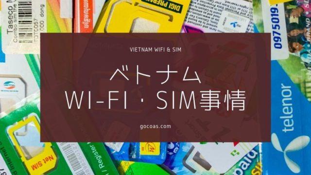 ベトナムのWi-Fi・SIMカード事情。レンタルは必要なの?