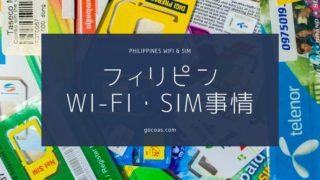フィリピンのWi-Fi・SIMカード事情。レンタルは必要なの?