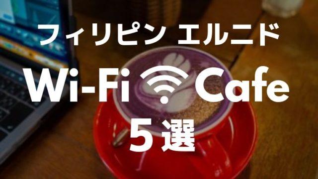 エルニドの高速Wi-Fiのカフェ・レストランまとめ