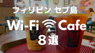 【セブ島のカフェ】JYモールからITパークの爆速Wi-Fiのあるオススメカフェ8選