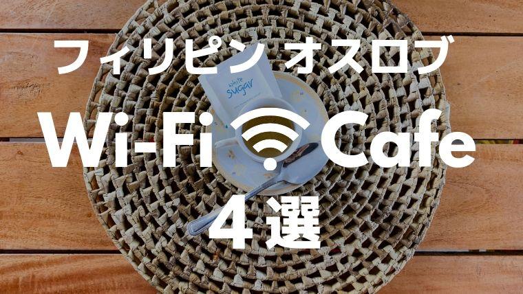 オスロブで実際に行ってみたWi-Fiありのカフェ&レストランのレビューまとめ【フィリピン】