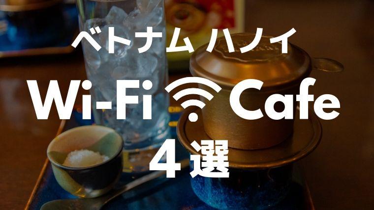 【ベトナム:ハノイ】聖ヨセフ大聖堂近くのおすすめWi-Fiカフェ&軽食のお店4選!
