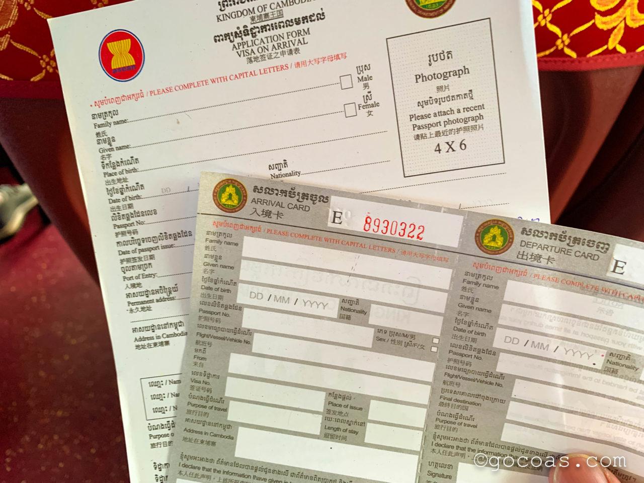 カンボジアビザ書類