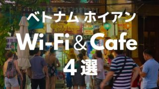 ベトナムのホイアンでおすすめのカフェ&レストラン4選【ベトナム】